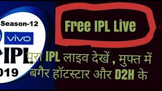 Tech series : (1) How can you watch IPL live for free?