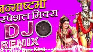 Janmashtami Special Dj Remix Mp3 Song Download
