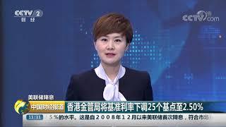 [中国财经报道]美联储降息 香港金管局将基准利率下调25个基点至2.50%| CCTV财经