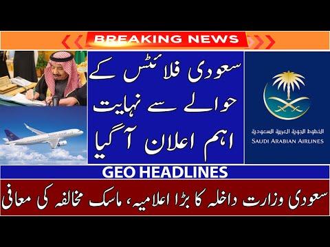 Saudi Arabia International Flights Resuming Expected Date |Saudi Arabia Latest News For Expatriates|