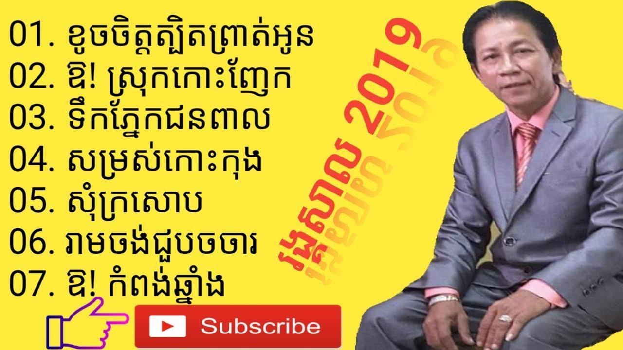 Musice Non Stop Khmer - រង្គសាលពិសេសបំផុត - khmer song non stop collection - ពិតជាពិរោះខ្លាំងណាស់