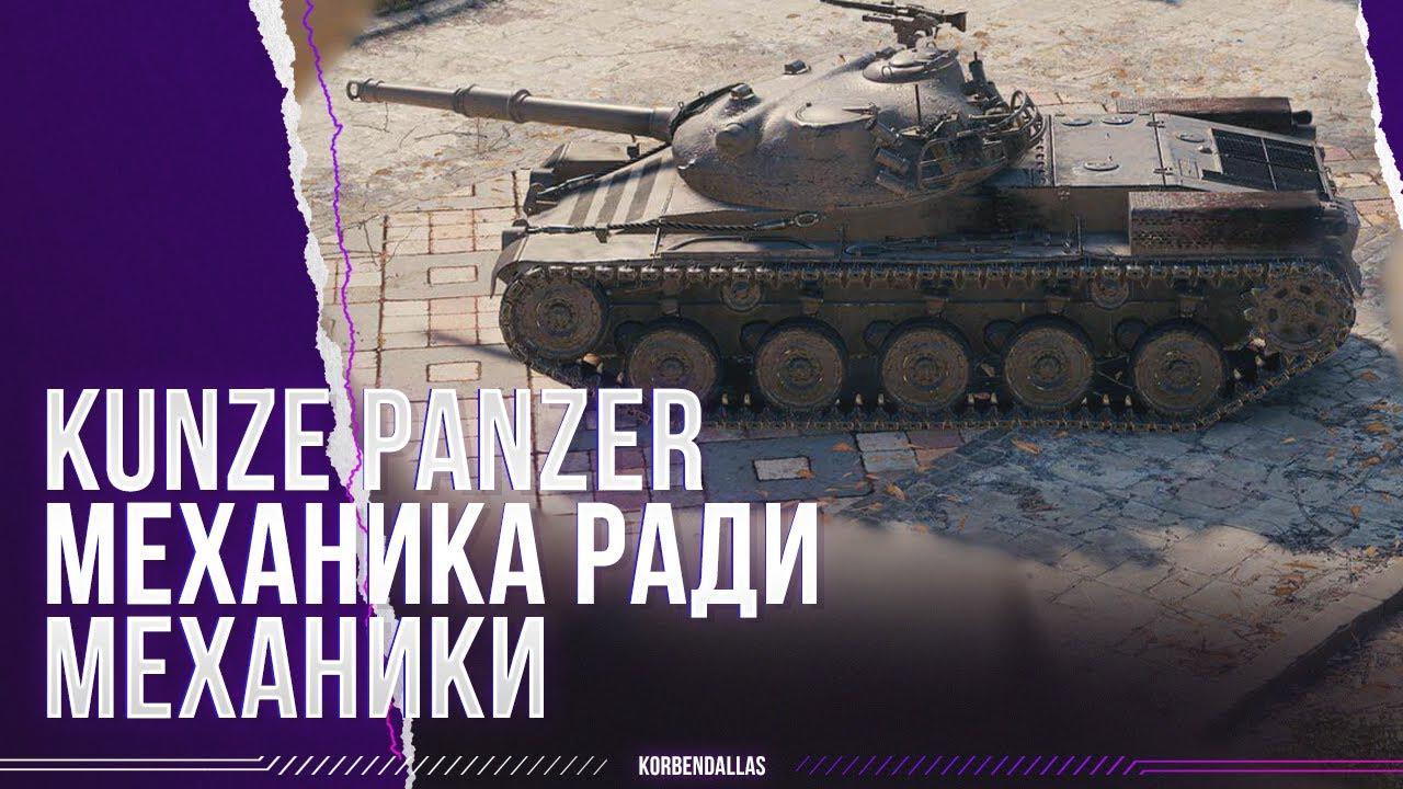 Download МЕХАНИКА РАДИ МЕХАНИКИ - KUNZE PANZER - ГАЙД