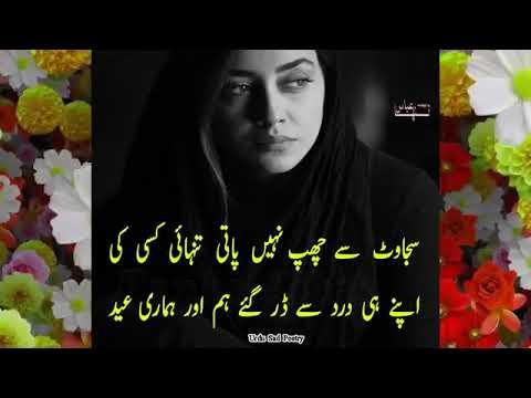 Heart Touching Love Two Line Poetry - Sad Urdu Shayari - New Sad GHazal - Tanha Abbas - Ma Abdullah