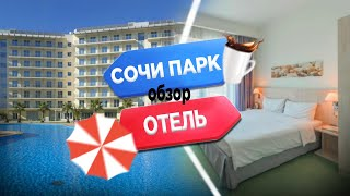Влог #2. Адлер, Сочи Парк Отель, отдых за 40 рублей сутки