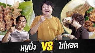 food-vs-food-ยกที่-5-หมูปิ้ง-vs-ไก่ทอด
