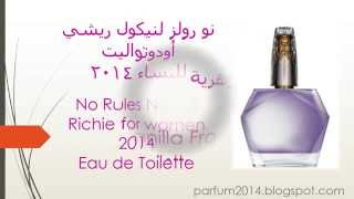 #أبونور5904 عطر نو رولز لنيكول ريشي نسائي No Rules Nicole Richie for women 2014 Review