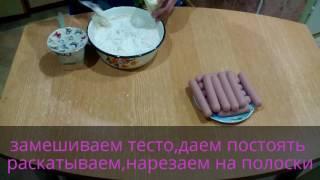 Как приготовить сосиски в дрожжевом тесте