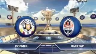 Волинь - Шахтар - 0:1. Відео матчу