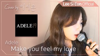 Baixar 이시은(LEE SI EUN) real 生LIVE #21. [Adele - Make you feel my love]