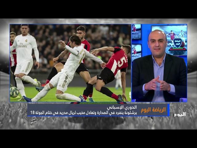 مناقشة حصيلة الجولة 18 للدوريين الإنكليزي والإسباني والدوري السوري