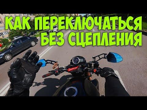 #МотоПолезности | Как переключать передачи на мотоцикле без сцепления
