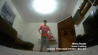 Misha Reptile - Вот вот (Классный мюзикл) Home training