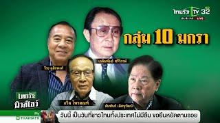 ศึกชิงตำแหน่งหัวหน้าพรรคประชาธิปัตย์ : ขีดเส้นใต้เมืองไทย | 13-10-61 | ไทยรัฐนิวส์โชว์