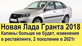 Новая Лада Гранта 2 и Калина 2018-2019 (рестайлинг): новости АвтоВАЗа + про XCODE