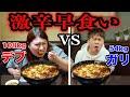 【過酷】おデブと激辛麻婆豆腐早食い対決をしたらまさかの結果に…!?