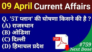 Next Dose #759 | 9 April 2020 Current Affairs | Daily Current Affairs | Current Affairs In Hindi