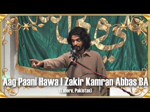 Aag Paani Hawa | Zakir Kamran Abbas BA | Eid-e-Ghadeer | 7th Sep 2017 | Mitcham | London, UK