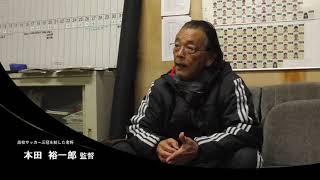 本田監督インタビュー第4回
