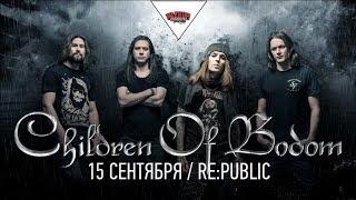 Children Of Bodom приглашают на концерт в Минске, 15 сентября 2017 года!