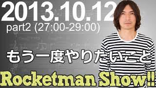Rocketman Show!! 2013.10.12 放送分(2/2) 出演:ロケットマン(ふか...