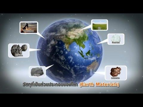 วิชาโลกดาราศาสตร์และอวกาศ - หลักธรณี