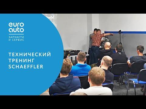 ЕвроАвто / EUROAUTO Технический тренинг Sсhaeffler