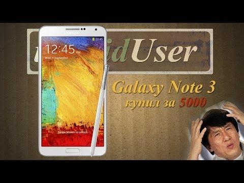 5000 руб. за Samsung Galaxy Note 3 (Live Demo Unit)