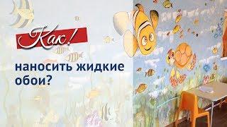 Инструкция по нанесению жидких обоев(Подробности на сайте http://www.sformat.ru/catalog/zhidkie-oboi-silkplaster/ Теперь в магазинах