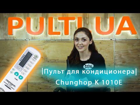 Универсальный пульт для кондиционера Chunghop K 1010E | 1000 кодов | Pulti.ua