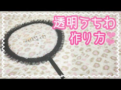 【簡単】キラキラ透明うちわの作り方♡【100均DIY】【オタクグッズ】