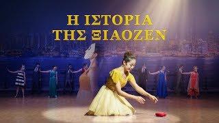 Θεατρικές Παραστάσεις «Η ιστορία της Ξιαοζέν» | Η σωτηρία του Θεού (Τρέιλερ)