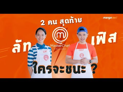 """""""ลัท-เฟิส"""" 2 คนสุดท้าย MasterChef Thailand  ใครจะชนะ?"""