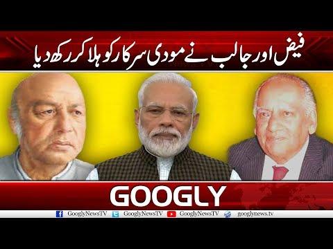 Faiz Ahmad Faiz And Habib Jalib's Poetry Creates Ripples In India   Googly News TV
