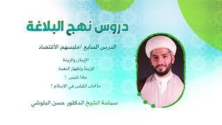 الدرس السابع | ملبسهم الأقتصاد | الشيخ الدكتور حسن البلوشي