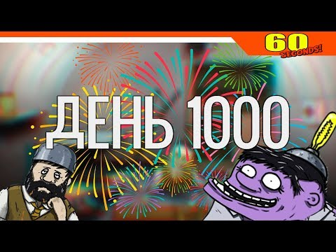 ✅ ПРОЖИЛ 1000 ДНЕЙ 😱 - РЕКОРД ЧЕЛЛЕНДЖ ► 60 Seconds