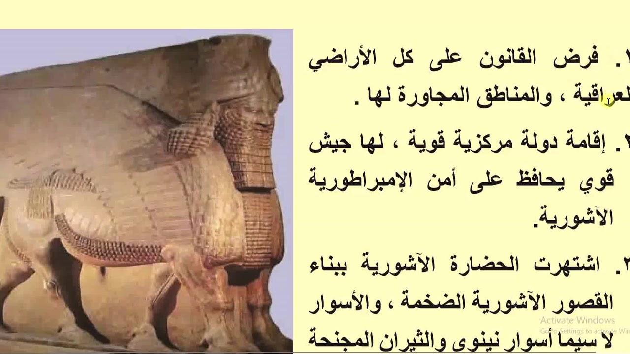 الحضارة الاشورية من دروس الاجتماعيات للصف الرابع الابتدائي للمنهج العراقي