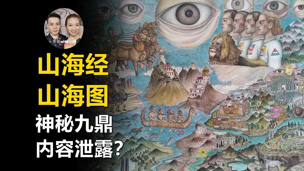 山海經的世界地圖山海圖現身!昆侖神山九鼎內隱瞞了什麼秘密?