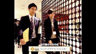 【池田泉州銀行】 関西No.1のリレーションシップ地域銀行を目指す。最難...