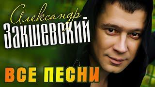 Александр Закшевский - Все песни (2009-2021)