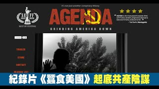 獨家震撼紀錄片《蠶食美國1碾碎美國的圖謀》新唐人亞太電視台