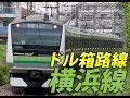 (41)スーパー黒字路線 横浜線に乗車【2度目の最長往復切符の旅 第135日】《…