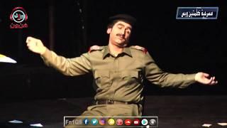 مسرحية  كلمتين وبس  | كواليس ومشاهد ولقاءات خاصة