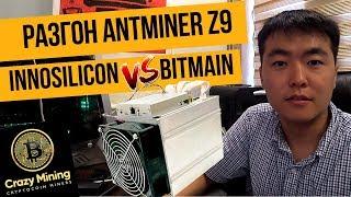 Innosilicon - убийца Bitmain? Разгон Асика Bitmain Antminer Z9 mini до 17 КSol/s.