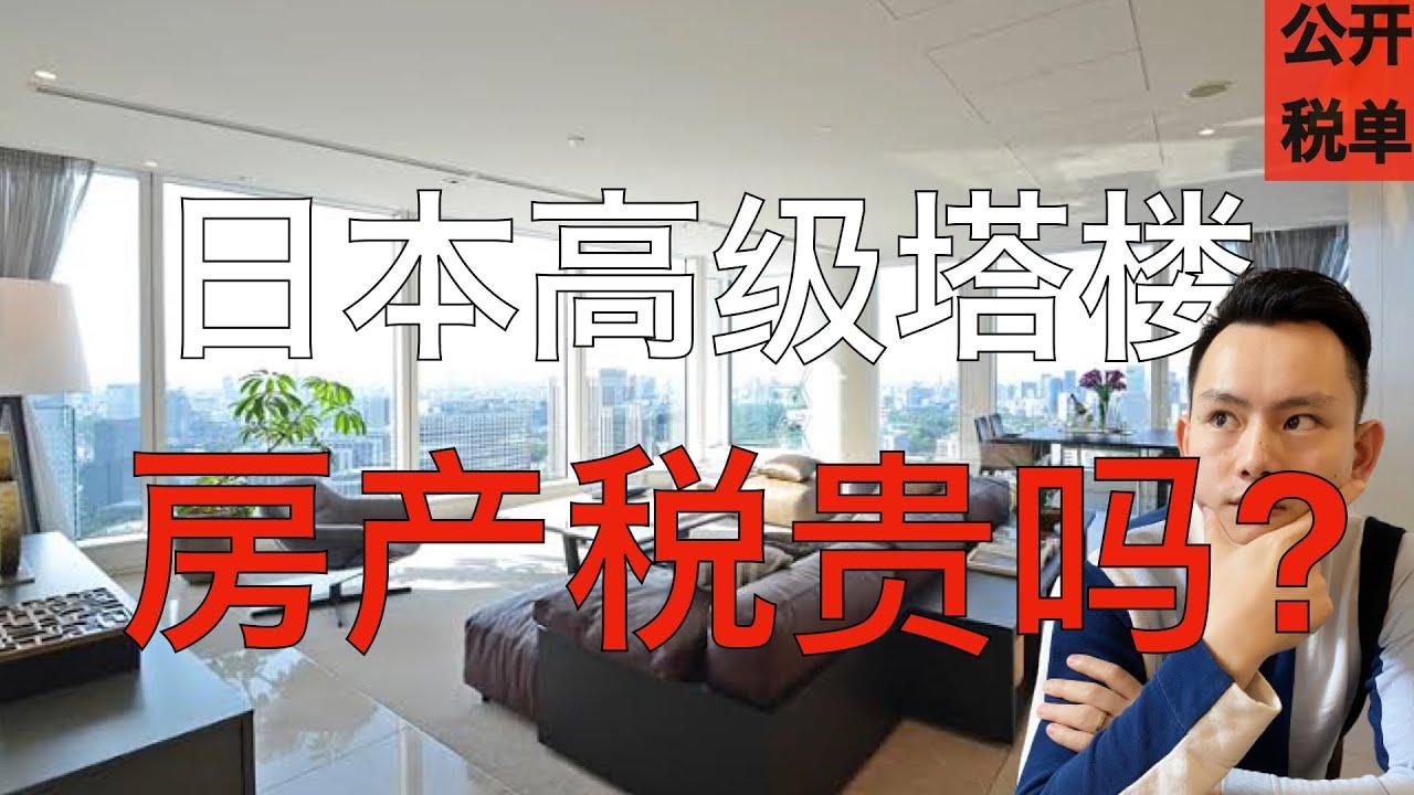 日本高级塔楼的房产税,一年竟然需要〇〇万!倾家荡产?还是小case?日本的房产税真的那么贵吗?税单大公开!全Youtube最详细中文介绍|~点CC有中文字幕~