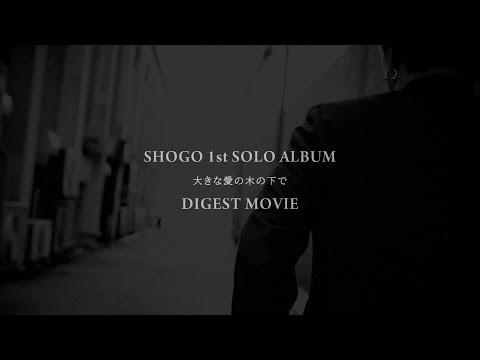 SHOGO 1st SOLO album ダイジェスト・ムービー