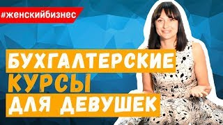 Татьяна ЖИГАРЕВА. Бухгалтерские курсы для девушек в курсе