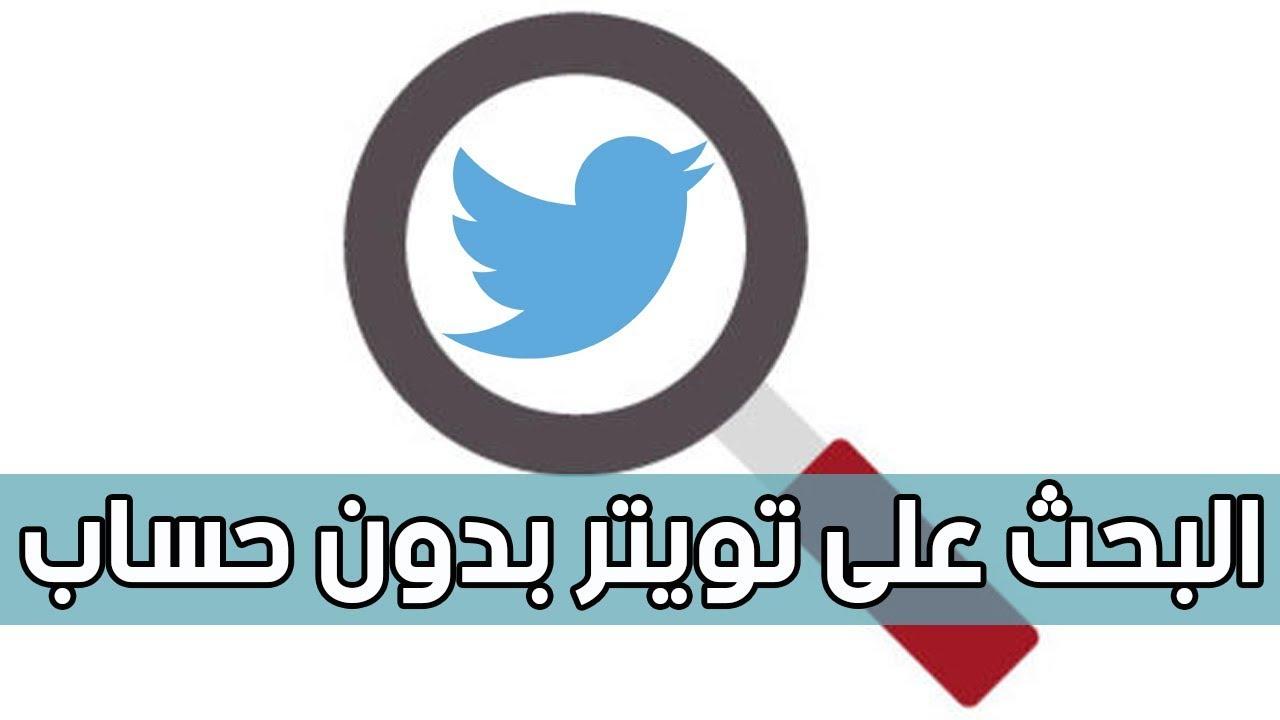 طريقة البحث على تويتر بدون حساب Youtube