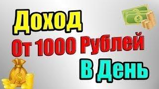 Как автоматом заработать 1000 рублей|1000 рублей в день | Слив рабочего курса