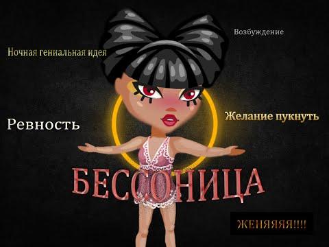 Comedy Woman - Бессонница (пародия)   АВАТАРИЯ   Как в старые добрые.