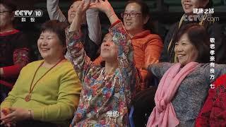 [健康之路]敬老孝亲有良方(七) 八段锦  CCTV科教